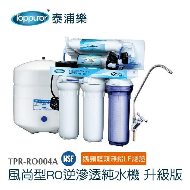 【Toppuror 泰浦樂】風尚型RO逆滲透純淨水機_不含基本安裝(TPR-RO004A_NSF認證)