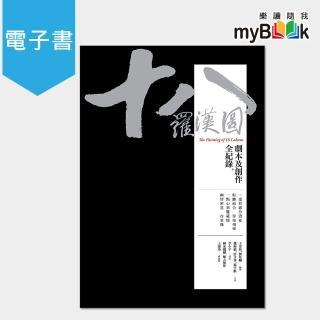 【myBook】十八羅漢圖──劇本及創作全紀錄(電子書)