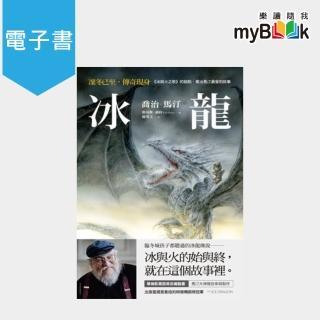 【myBook】冰龍【冰與火之歌的起點,喬治馬汀最愛的故事】(電子書)