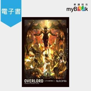 【myBook】OVERLORD_輕小說  12(電子漫畫/輕小說)