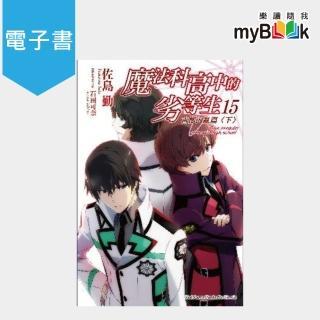 【myBook】魔法科高中的劣等生
