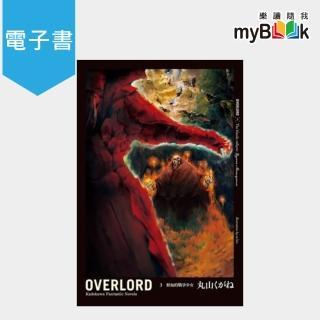 【myBook】OVERLORD_輕小說  3(電子漫畫/輕小說)