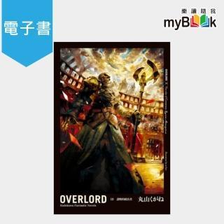 【myBook】OVERLORD_輕小說  10(電子漫畫/輕小說)