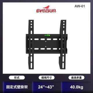 【EVERSUN 愛威森】24-43吋超薄液晶電視螢幕壁掛架(AW-01)