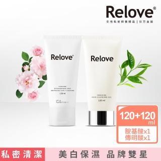 【Relove】私密清潔完美守護套組組(私密清潔 私密美白)