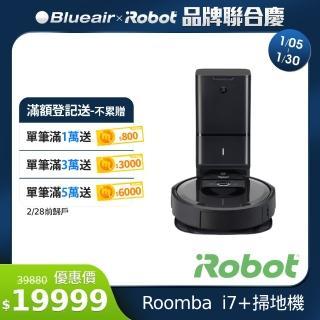 【iRobot】Roomba i7+台灣獨家限量版 自動倒垃圾 AI規劃路徑 wifi APP 掃地機器人(總代理保固1+1年)