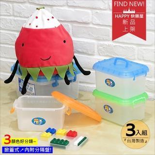 【HAPPY快樂屋】小寶貝手提收納盒3入組(掀蓋式整理箱內附格盤)