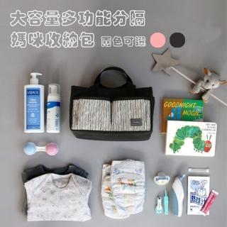 【QHL 酷奇】大容量多功能分隔媽咪收納包(2色)