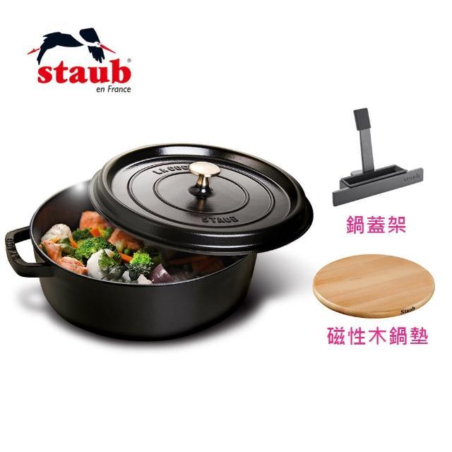 【法國Staub】圓型鑄鐵淺燉鍋26cm+鍋蓋架+磁性木鍋墊23cm