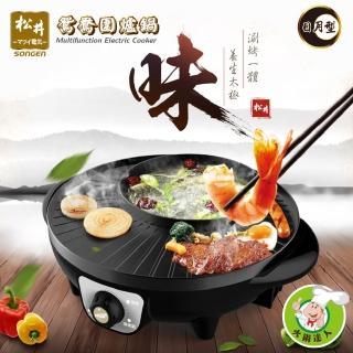 【SONGEN松井】日月型鴛鴦圍爐鍋/電火鍋/料理鍋/電烤爐(KR-135HS)