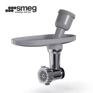 【SMEG】義大利復古美學攪拌機配件-絞肉器(SMMG01)