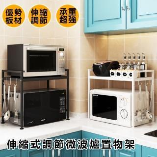 【KCS嚴選】昇級版廚房加大耐重伸縮置物架(伸縮設計好搭配)