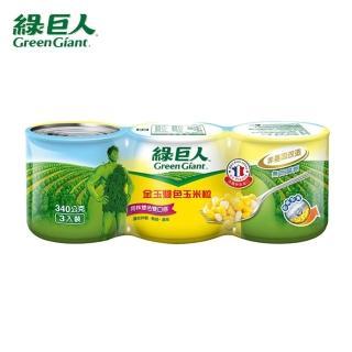 【綠巨人】金玉雙色玉米粒(340gX3/組)