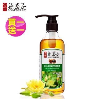 【古寶無患子】蓮花修護髮尾洗髮精露450g(買一送一)