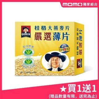 【桂格】嚴選薄片大燕麥片買一送一組(1200g/盒)