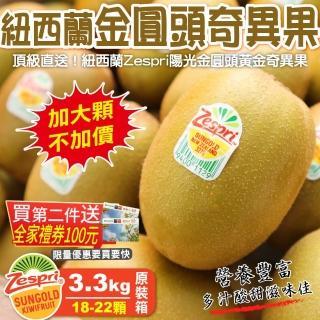 【WANG 蔬果】Zespri紐西蘭特大顆黃金奇異果(原箱18-22入/3.3Kg)