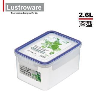 【Lustroware】日本岩崎密封微波保鮮盒(2600ml)