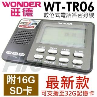 【WONDER 旺德】最新款 WT-TR06 數位式 電話答錄機 密錄 留言 錄音(TR06 附16G SD卡 加贈讀卡機)