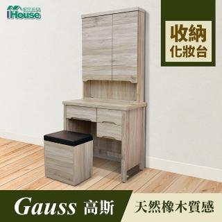 【IHouse】高斯 天然橡木收納化妝台 不含椅