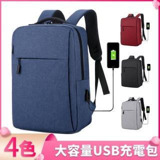 【I.Dear】機能減壓商務大容量USB充電防潑水雙肩後背包(4色)