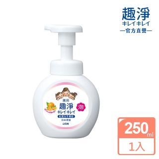 【LION 獅王】趣淨洗手慕斯 清爽柑橘/清新果香(250ml)