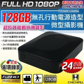 【CHICHIAU】1080P 超長效移動偵測錄影無孔行動電源造型微型針孔攝影機-128G