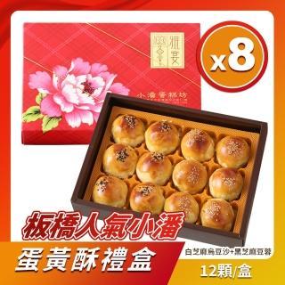 【小潘】蛋黃酥(白芝麻烏豆沙+黑芝麻豆蓉*8盒)