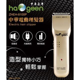 【中華豪井】中華電動理髮器充插兩用(ZHEH-8100P)