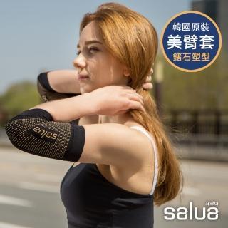 【salua韓國進口】專利鍺元素顆粒彈力美臂小腿套(塑身 美腿 運動)