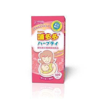 【孕哺兒】哺多多媽媽飲品★300公克(即沖即飲媽媽茶)