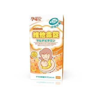 【孕哺兒】新維他命錠★300粒(一日營養補給)