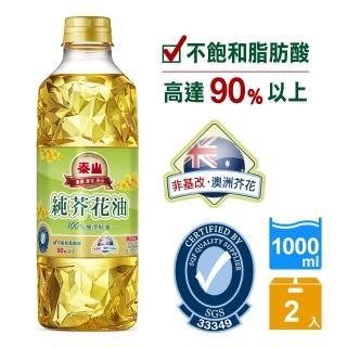 【泰山-買一送一】純芥花油(1公升*2瓶)