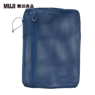 【MUJI 無印良品】立體網眼直式旅行分類收納袋.L/約37.5x25x5cm(藍)