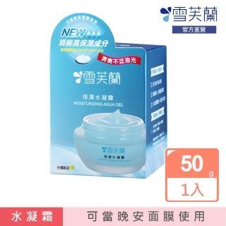 【雪芙蘭】保濕水凝霜 50g(頂級玻尿酸胜月太)
