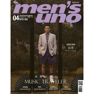 【Men's uno】一年12期(送全聯商品禮券200元)