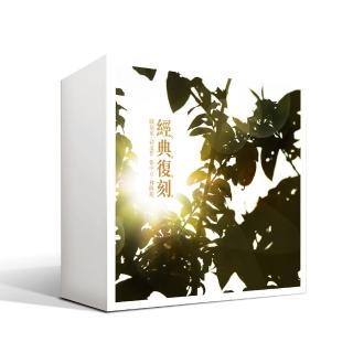 【金革唱片】經典復刻4CD+1USB