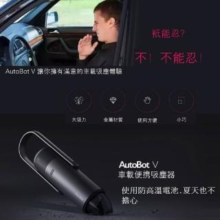 【AutoBot】辦公室與車用AI大功率無線吸塵器(充電無線氧化鋁吸塵器)