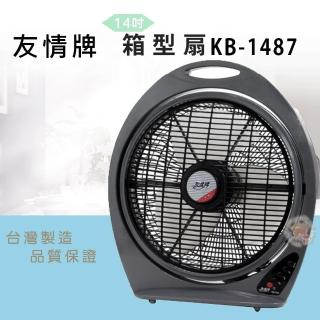 【友情牌】14吋手提箱扇(KB-1487)