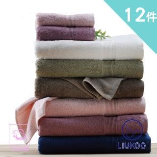【LIUKOO 煙斗】12件組-純棉32支紗.冷色系歐風毛巾(品牌大廠.微笑標章.4色組L611)