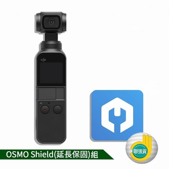 【送OSMO Shield保固】【DJI】Osmo Pocket(聯強國際貨)