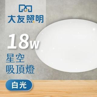 【大友照明】LED星空吸頂燈18W - 白光(吸頂燈)