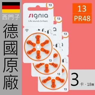 【易耳通助聽器】西門子助聽器電池13/A13/S13/PR48*3排(18顆)