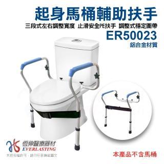 【恆伸醫療器材】ER-5023-88 鋁合金馬桶扶手 無障礙(輔助起身 防滑把手)