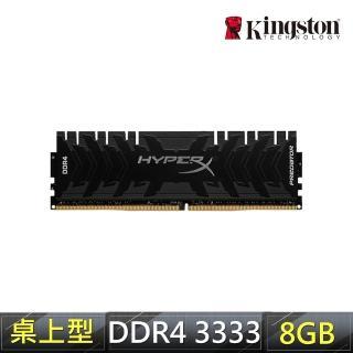 【Kingston 金士頓】HyperX Predator  DDR4 3333 8GB 桌上型超頻記憶體(Hyperx D4 3333 8G)