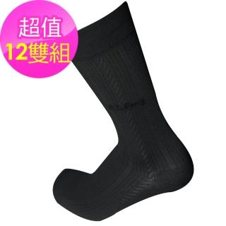 【本之豐】萊卡抗菌消臭200細針紳士襪/休閒襪~12雙(MIT 加大尺碼可穿)