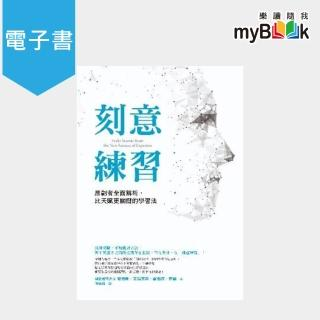 【myBook】刻意練習:原創者全面解析,比天賦更關鍵的學習法(電子書)/