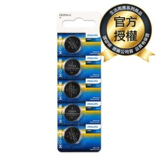 【Philips 飛利浦】鈕扣型鋰電池CR2016(5入)