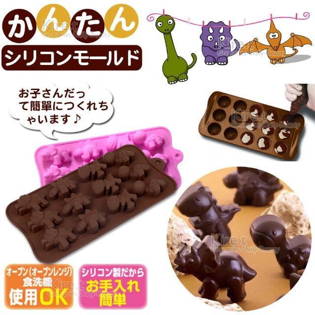 【kiret】矽膠 巧克力模具-療癒恐龍 4花型15連-果凍/冰塊模具/盒(模具 巧克力模型 手工皂模)