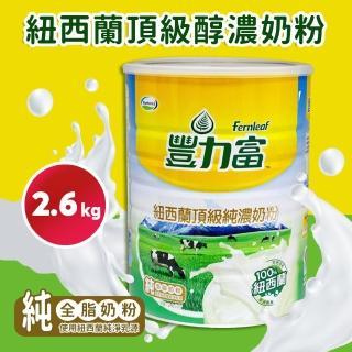 【豐力富】紐西蘭頂級純濃奶粉(2600g)