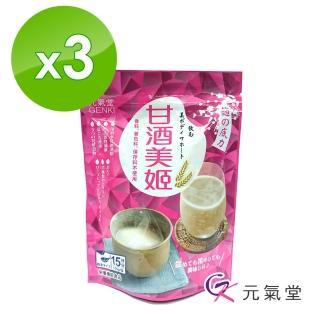 【元氣堂】甘酒美姬 零酒精 150g/包x3包(三種經典酒粕、膳食纖維)